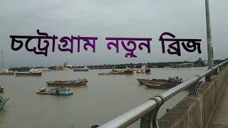 চট্রোগ্রাম নতুন ব্রিজ(New bridge of Chattogram)