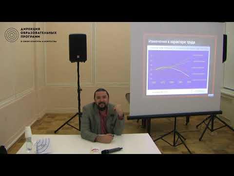 Лекция Александра Сидоркина «Мировые тенденции развития образования»