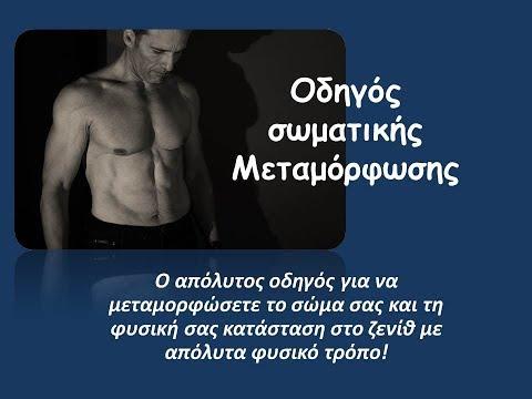 ΟΔΗΓΟΣ ΣΩΜΑΤΙΚΗΣ ΜΕΤΑΜΟΡΦΩΣΗΣ