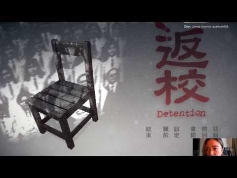 20170122 《返校》Detention 實況 Part 2