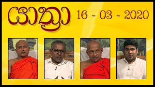 YATHRA - යාත්රා | 16 - 03 - 2020 | SIYATHA TV Thumbnail