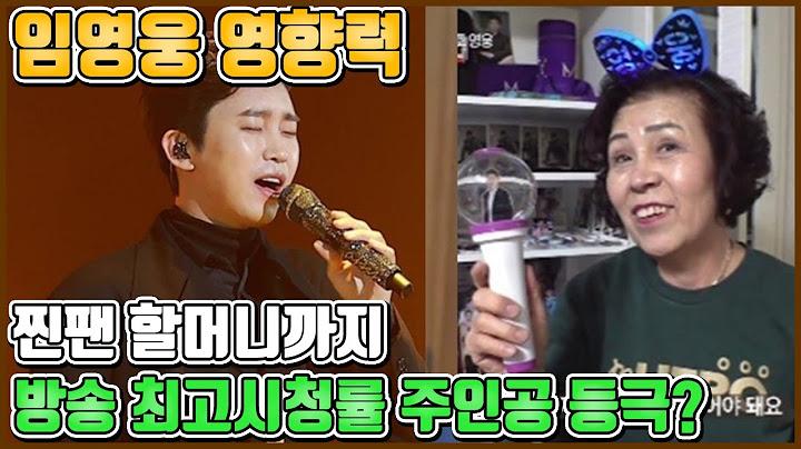 【ENG】임영웅 영향력 찐팬 할머니까지 방송 최고시청률 주인공 등극? Lim Young-woong 돌곰별곰TV