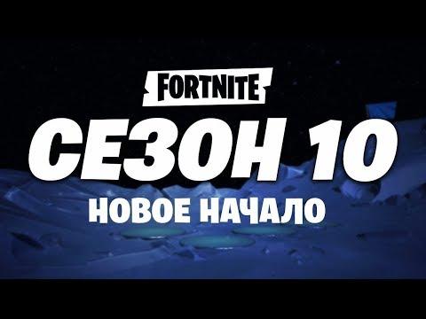 ПОЛНЫЙ ОБЗОР БОЕВОГО ПРОПУСКА 10 СЕЗОНА ФОРТНАЙТ