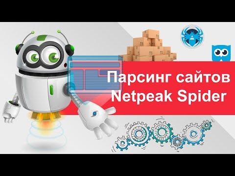 Парсинг товаров с сайтов интернет магазинов  с помощью Netpeak Spider