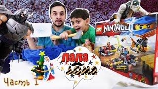 Папа РОБ и ЯРИК собирают LEGO Ninjago Спасение Деда Мороза. Часть 1