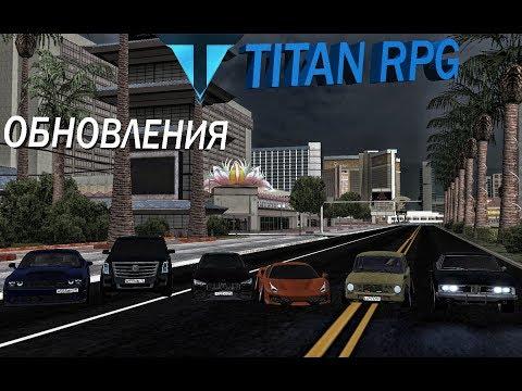 MTA TITAN RPG Дождались ОБНОВУ
