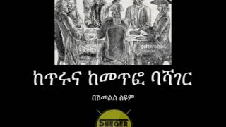 Narration ትረካ: By Andualem Tesfaye - Beyond Good And Evil ከጥሩና ከመጥፎ ባሻገር(በሽመልስ ስዩም)