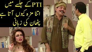 PTI Kay Jalsy Mai Maza Aata Hai , Pathan Comedy