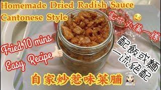 自家炒惹味菜脯 homemade dried radish sauce cantonese style 辣菜脯 不辣小朋友 easy recipe 簡易食譜