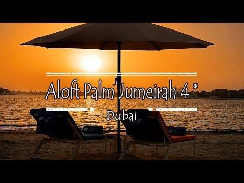 Aloft Palm Jumeirah 4*, Dubai, United Arab Emirates