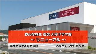平成29年4月29日(土曜日)おんな城主 直虎 大河ドラマ館がリニューアル...