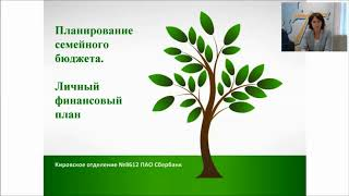 Урок финансовой грамотности: личный финансовый план (12.09.2017)