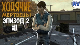 - The Walking Dead The Game Эпизод 2 1