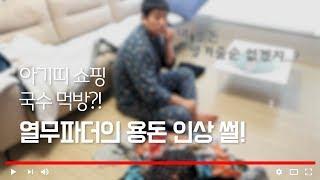 카시트&아기띠쇼핑을 빙자한 열무파더 브이로그