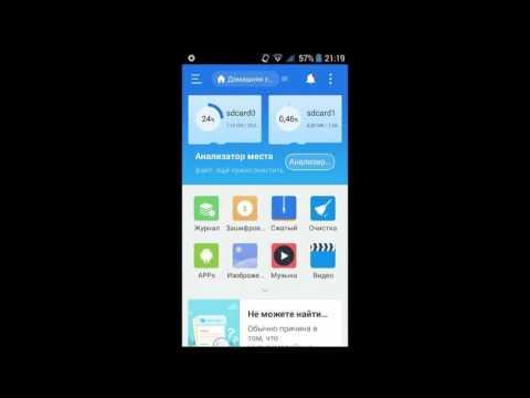 Гайд-[Как убрать рекламу из игр на Android?]