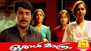 Malayalam Full Movie ORAL MATHRAM | Malayalam full movie [HD]