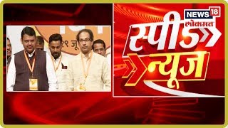 Evening Top Headlines | Marathi News | 3 September 2019