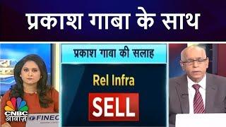 Stock फटाफट | प्रकाश गाबा के साथ | 25th May | CNBC Awaaz