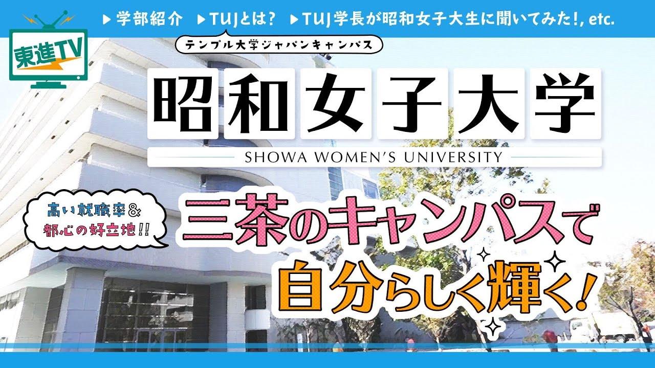 【昭和女子大学】国内外でグローバルに活躍する!! 充実の留学制度とは!?