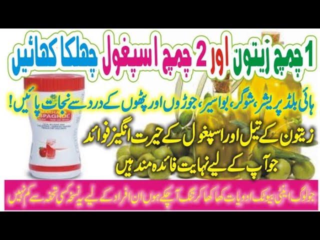 Zaitoon Oil Aur Ispaghol Ke Fawaid In Urdu