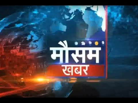 Mausam Khabar (in 5 minutes) - October 4th, 2019