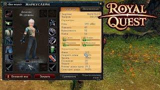Royal Quest - МОЙ АССАСИН И ЕГО ХАР-КИ