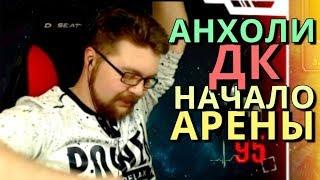 АДК начало арены - Нарезка со стрима №26