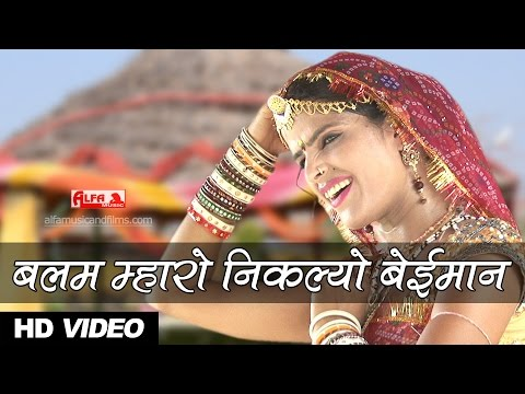 बलम म्हारो निकल्यो बेईमान | Rajasthani Folk Song | Rajasthani Songs | Alfa Music & Films