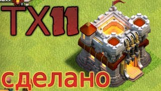 Clash of clans. Переход на ТХ11