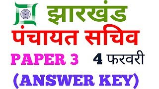 JHARKHAND PANCHAYAT SACHIV ANSWER KEY/JSSC PANCHAYAT SACHIV ANSWER KEY/PANCHAYAT SECRETARY ANSWER KE