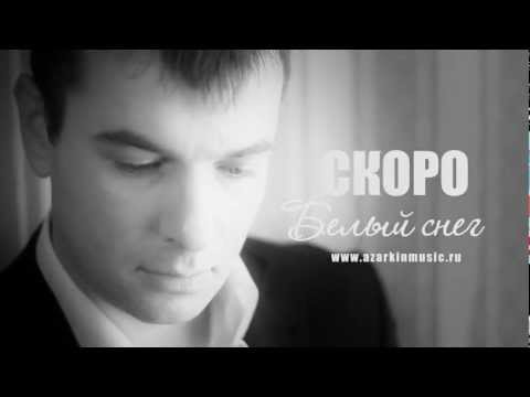 Премьера песни! Макс Барских — Туманы