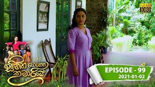 Sihina Genena Kumariye | Episode 99 | 2020-01-02 Thumbnail