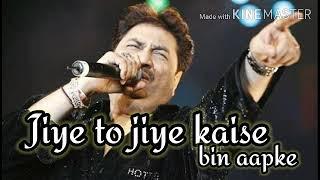 Jiye to jiye kaise bin Aapke lyrics song ! Sajaan ! Kumar Sanu