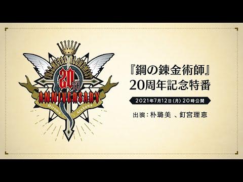 「鋼の錬金術師」20周年記念特番