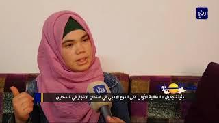 طالبتان من مدرسة  بنات عقابا تحصدن المراتب الأولى على مستوى فلسطين بالفرعين الادبي والعلمي