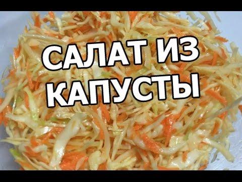 Рецепт САЛАТ ИЗ ФАСОЛИ И МОРКОВИ /