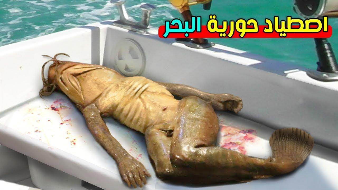 حورية البحر حقيقية سبحان الله اصطادها الناس