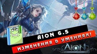 Обложка на видео о Aion 6.5 - Изменения в умениях + Новые скиллы! Кто станет имбой?