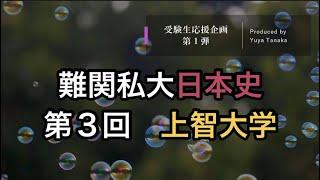 難関私大日本史第3回 上智大学
