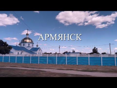 Возвращаемся в Армянск.