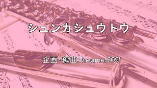 Dream5のアルバム「DAYS」から「シュンカシュウトウ」を吹奏楽編成でア...