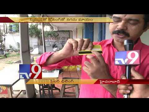 Cyber Crime Increasing In Hyderabad - TV9