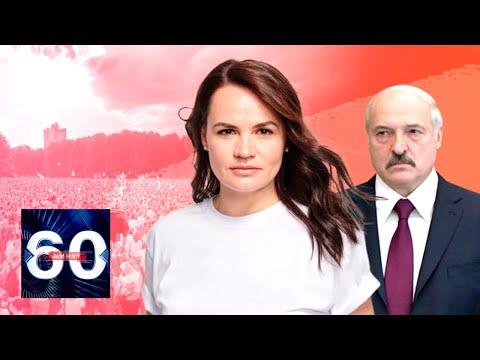 Выборы в Беларуси-2020: