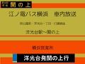 江ノ電バス横浜 4404 洋光台線(洋光台発関の上行) 車内放送