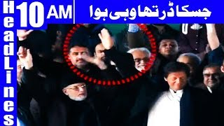 Why Imran Khan Forcely pulled hand from Qadri - Headlines 10AM - 18 January 2018 | Dunya News