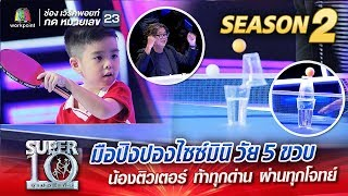 SUPER 10 Season 2 | น้องติวเตอร์ มือปิงปองไซซ์มินิ วัย 5 ขวบ ท้าทุกด่าน ผ่านทุกโจทย์