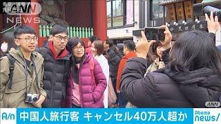 中国からの訪日客キャンセルは40万人以上か(20/02/04)