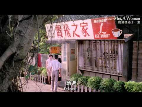 《我這樣過了一生》Kuei-Mei, a Woman |全新數位修復預告 Trailer|中影,中影數位電影頻道,經典影片,數位修復