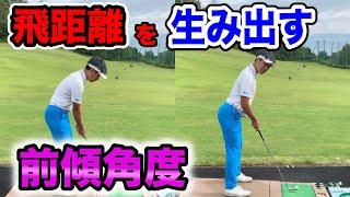 【ゴルフ】腰が前に出ない前傾角度!ボールにパワーが伝わる!【飛ばし】