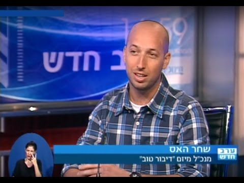 """ערב חדש - ראיון עם שחר האס, מנכ""""ל דיבור טוב"""